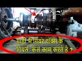 Gearbox working in Hindi | How gear box works in car |Transmission system working explained