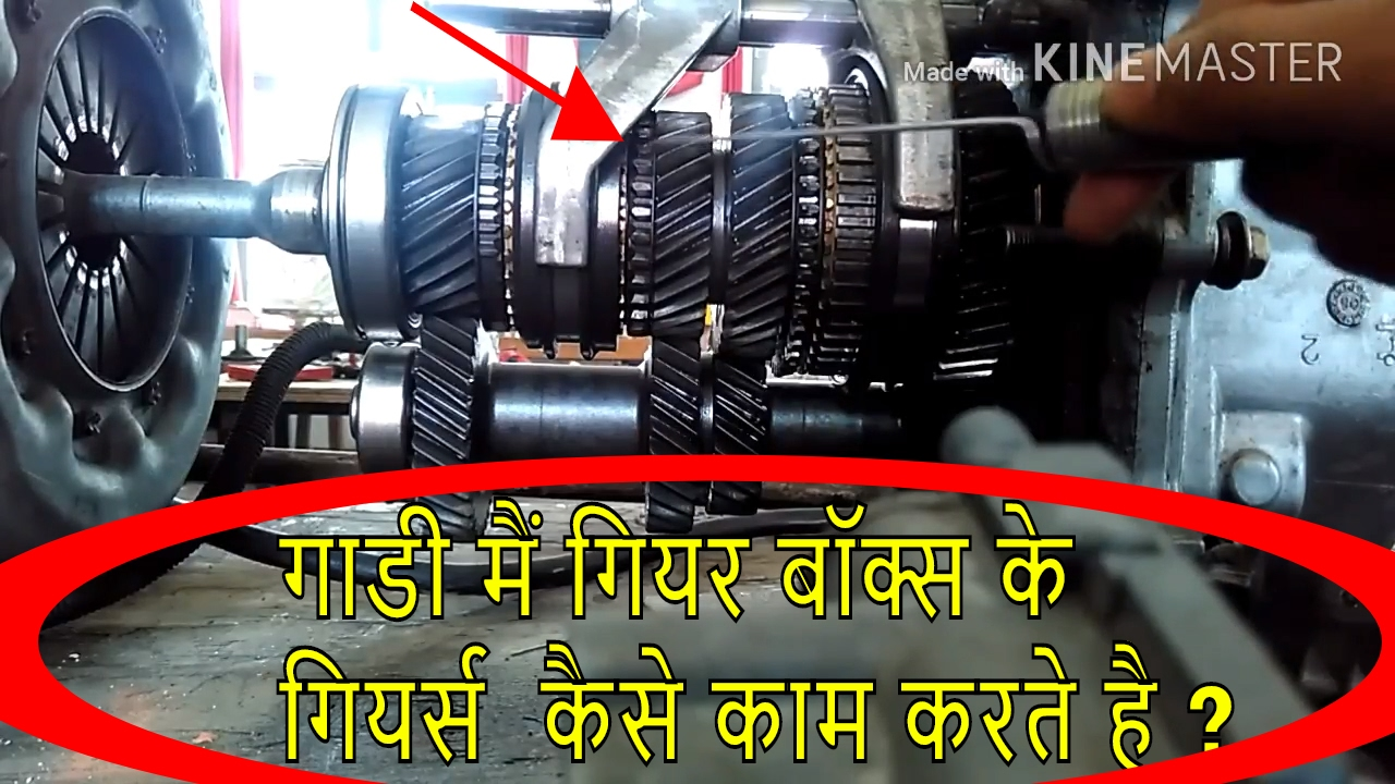 Gearbox Working In Hindi How Gear Box Works Car Transmission System Explained