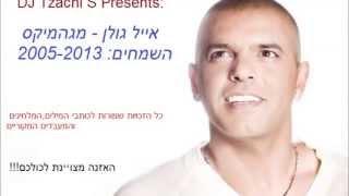 DJ Tzachi S -  אייל גולן מגהמיקס השמחים 2005-2013