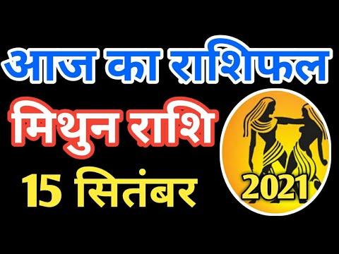 Mithun Rashi 15 September 2021 | Aaj Ka Mithun Rashifal | मिथुन राशि 15 September 2021 | Rashifal M