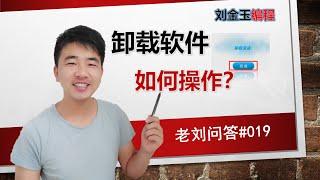 如何卸载一个软件程序?如何卸载vscode软件?老刘问答#019 #编程创造城市#刘金玉