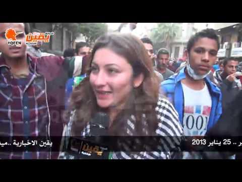 يقين   جيهان فاضل اطالب بأسقاط النظام