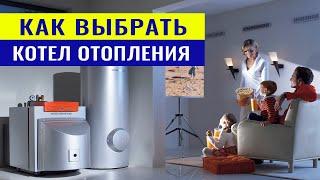 Как выбрать котел отопления(, 2016-12-27T09:00:02.000Z)