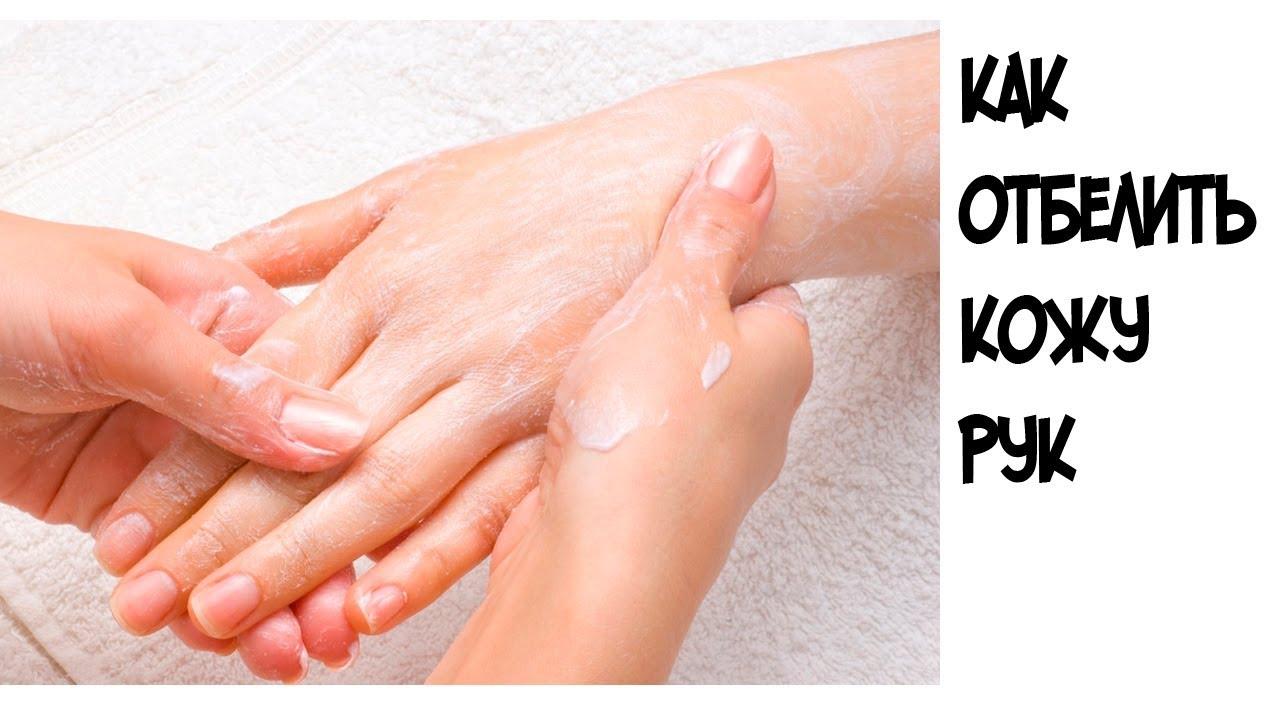 Как отбелить руки в домашних условиях?