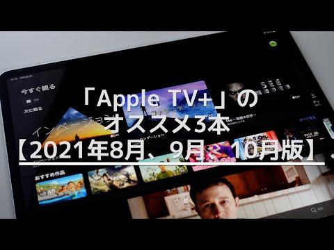 「Apple TV+」のオススメ3本!【2021年8月、9月、10月版】
