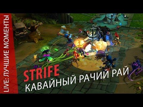 видео: strife. Безумные Быков, Онти. и КОРОВЫ! via mmorpg.su