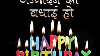 जन्मदिन मुबारक गीत - Happy Birthday Song Indian - Happy Birthday To You