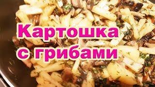 видео: Грибы с картошкой, очень вкусно, БЫСТРО и просто!
