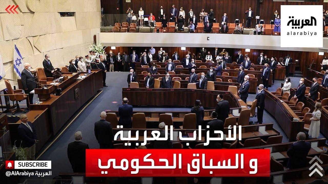 هل أصبحت الأحزاب العربية عامل الحسم لتشكيل حكومة إسرائيل الجديدة؟  - نشر قبل 2 ساعة