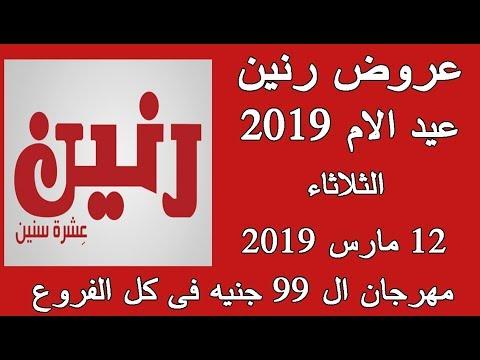عروض رنين عيد الام الثلاثاء 12 مارس 2019 مهرجان ال 99 جنيه