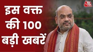 Hindi News Live: देश दुनिया की इस वक्त की 100 बड़ी खबरें | Nonsstop 100 | Latest News | Aaj Tak