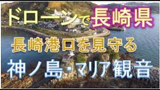 伊王島に引き続き、長崎市神の島町のマリア観音様周辺を撮影しました。...