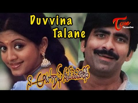 Naa Autograph Movie Songs | Duvvina Talane Video Song | Ravi Teja, Gopika