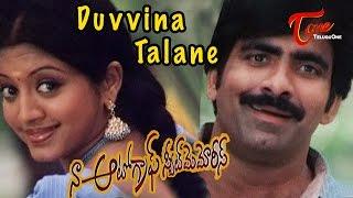 Naa Autograph Movie Songs | Duvvina Talane Video Song | Ravi Teja, Gopika