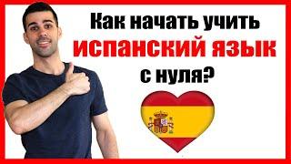 🔴Как начать учить испанский язык с нуля?📕 [Введение в КУРС ИСПАНСКОГО для начинающих] TuEspanol.ru