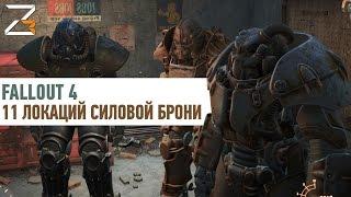 11 локаций силовой брони Fallout 4 GUIDE