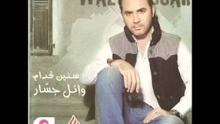 Wael jassar snen odam 2013 سنين قدام  وائل جسار