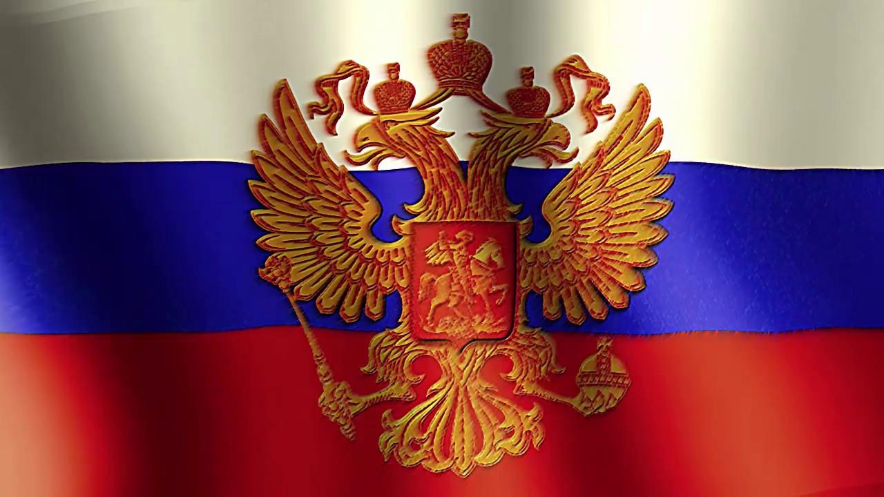 это устройство, движущаяся картинка российского флага нас сможете