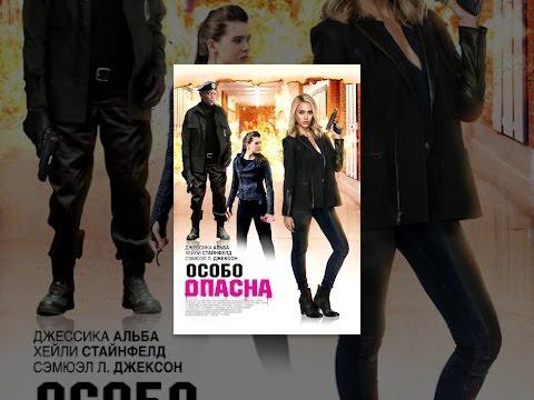 Особо опасен (Объявлен в розыск) - 5 6  7 8 серия - криминальный сериал, русский детектив, боевик