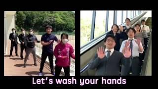 広島桜が丘高等学校 ~Wash Your Hands 教職員 Ver.〜