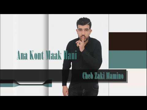 Cheb Zaki Mamino - Ana Kounte Maak Hani   زكي ممينو - أنا كونت معاك هاني