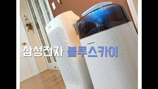 삼성공기청정기 블루스카이5000 VS 블루스카이3000 직접비교 리뷰 [ 윤이네 소소한 일상 ]