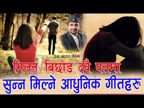 Best Of Best Non Stop Hits Nepali Adhunik Songs2073/2016 Lyrics/Music Prem Sagar Poudel By Rakshya M