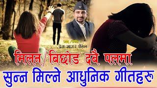 Download Best Of Best Non Stop Hits Nepali Adhunik Songs2073/2016 Lyrics/Music Prem Sagar Poudel By Rakshya M