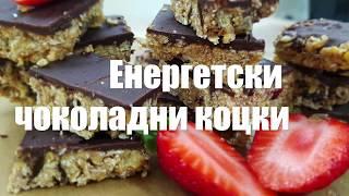 Vitalia healthy food - Енергетски чоколадни коцки (lactose free, diet)