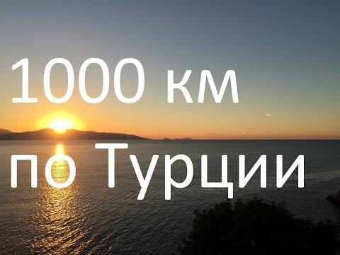 Путешествие на автомобиле. 1000 км по Турции