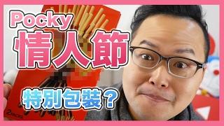 日本怎麼過情人節?情人節Pocky限定新包裝介紹《阿倫便利店》