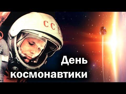 Прыжок в космос - история полета Юрия Гагарина