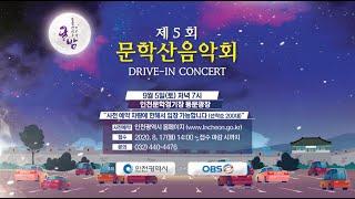 제5회 문학산음악회 '달밤, 문학산성을 거닐다' 예고편