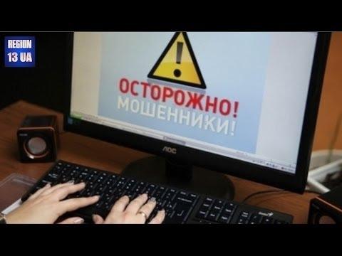 Мошенничество в интернете казино онлайн скачать игровые автоматы 2009 бесплатно
