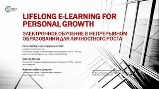 Электронное обучение в непрерывном образовании для личностного роста