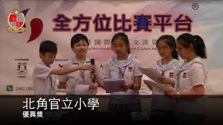 Publication Date: 2018-06-20 | Video Title: 北角官立小學