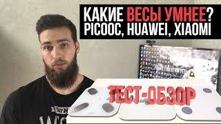 Самые УМНЫЕ ВЕСЫ XIAOMI, PICOOC, HUAWEI (Обзор) - Видео от Evolution Yeti