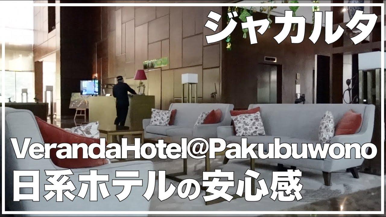 ジャカルタにある日系ホテル Veranda Hotel@Pakubuwono