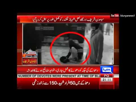 Dunya News Headlines and Bulletin - SEHWAN BLAST - 09:00 PM | 16 February 2017