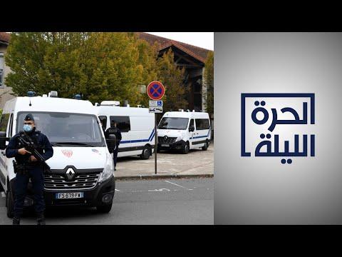 فرنسا.. مشروع مرتقب ضد -الإسلام المتطرف- لتوسيع نطاق حل الجمعيات