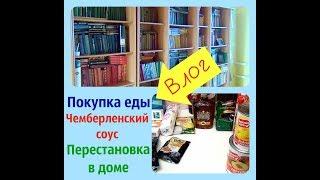✅Влог.Купила продукты. Переношу библиотеку. Готовлю Чемберленский соус.