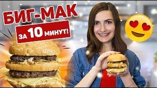 Как приготовить бургер дома / Рецепт биг мака за 10 минут
