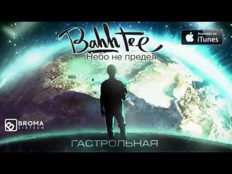 АЛЬБОМ: Bahh Tee Небо Не Предел (2013)