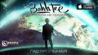 "АЛЬБОМ: Bahh Tee ""Небо Не Предел"" (2013)"