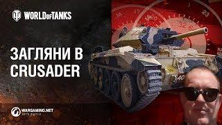 World of Tanks . CRUSADER . 5 уровень.