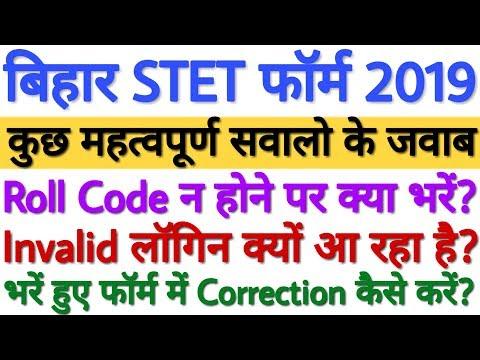 Bihar TET Online Form 2019 से जुड़े कुछ महतवपूर्ण सवालों के जवाब | Bihar TET Form Edit Kaise Kare