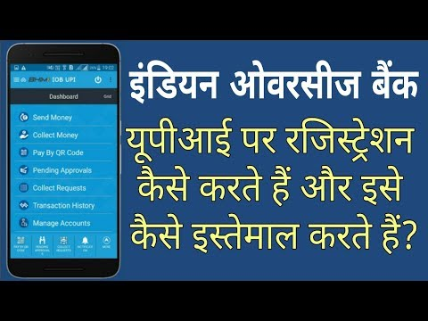 Indian Overseas Bank (IOB) UPI | How to Register, Link Bank A/C, Send Money to Any Bank A/C & VPA |