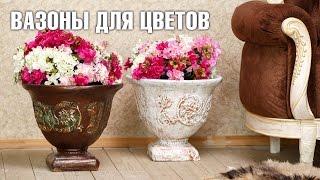 видео Покупка уличных вазонов для цветов