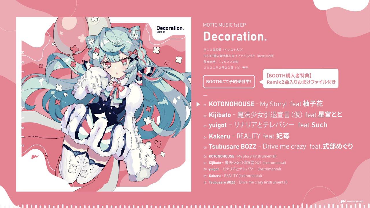 【2月23日発売】MOTTO MUSIC 1st EP「Decoration.」XFD