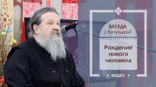 Рождение нового человека. Беседа батюшки на православном фестивале «Радость» (16.04.19)